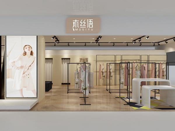 木丝语女装店铺展示
