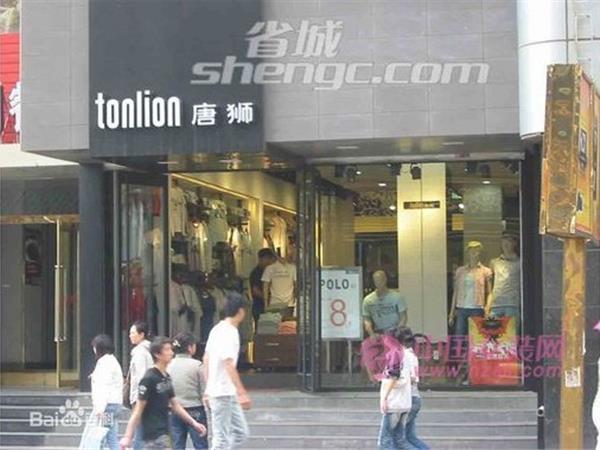 唐狮女装店铺展示