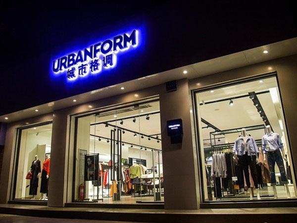 城市格调女装店铺展示