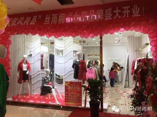 丝雨桐女装店铺展示