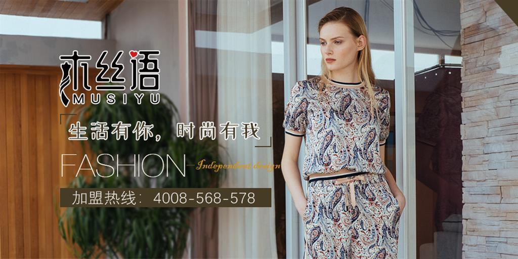 木丝语女装品牌