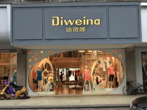 迪薇娜女装店铺展示