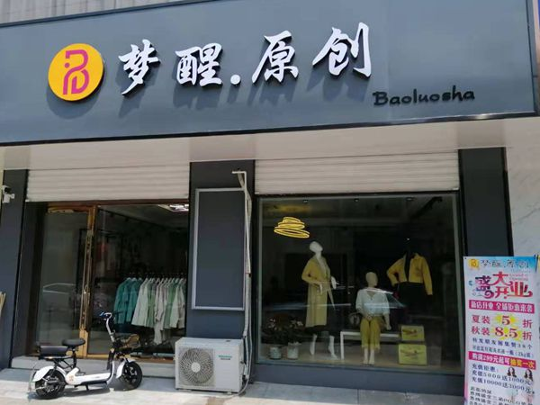 宝洛莎女装店铺展示