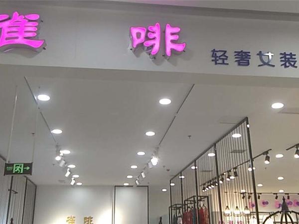 雀啡女装店铺展示