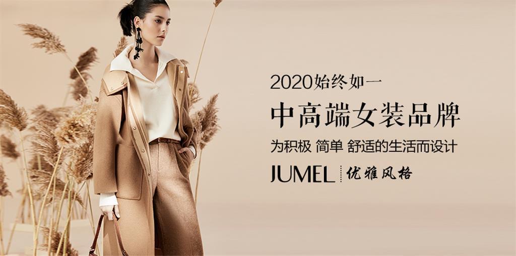 JUMEL女装品牌