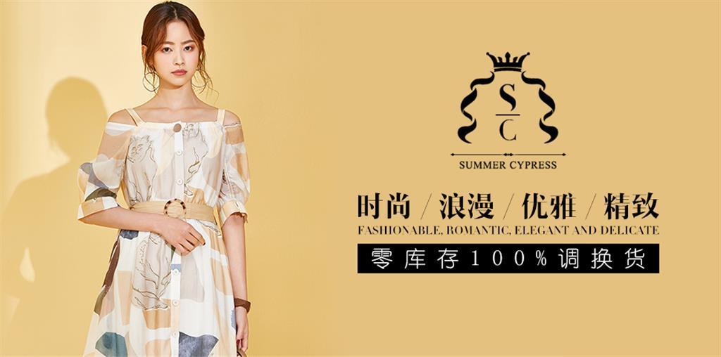 SC女装品牌