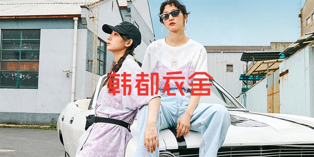 韩都衣舍女装品牌