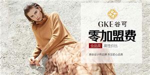 谷可(北京)服装有限公司