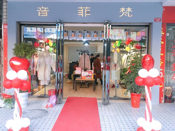 音菲梵女装店铺展示