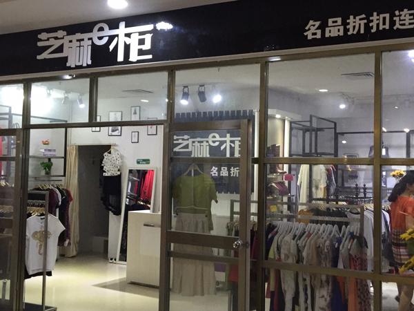 芝麻e柜女装店铺展示