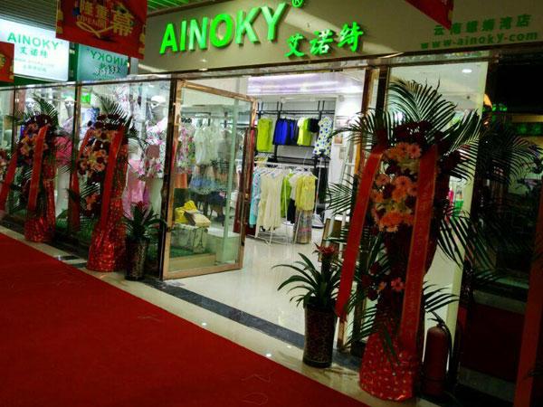 艾诺绮女装店铺展示