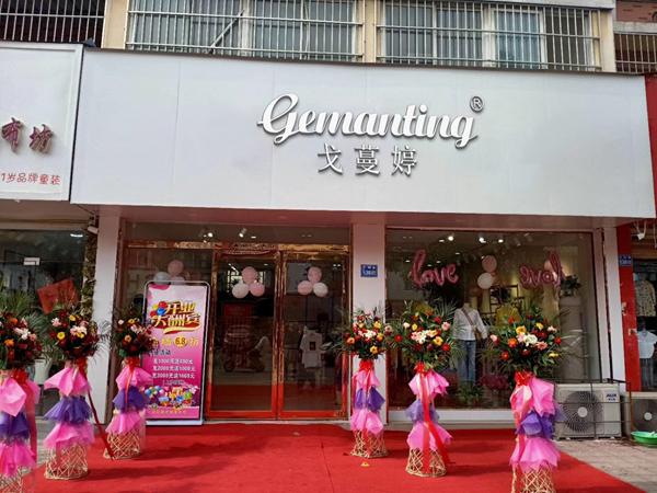 Gemanting戈蔓婷女装店铺展示