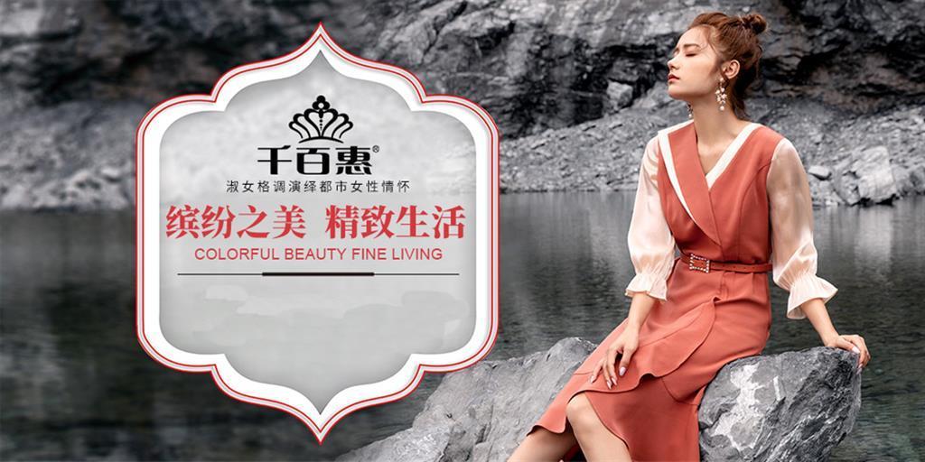 千百惠女装品牌
