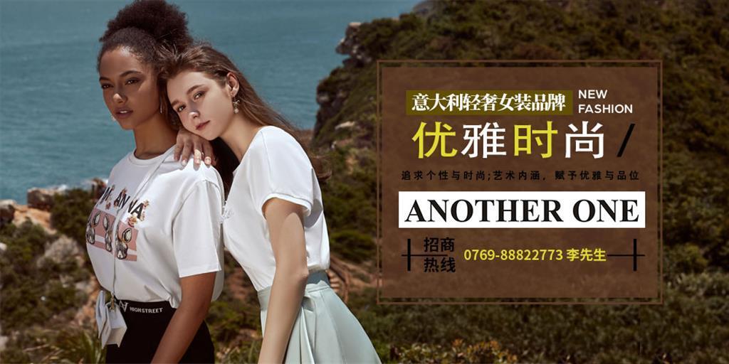 ANOTHERONE女装品牌