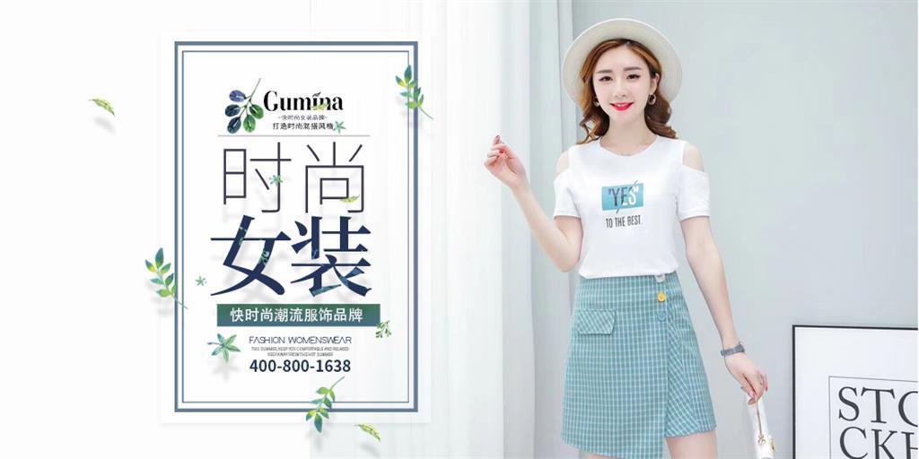 古米娜女装品牌