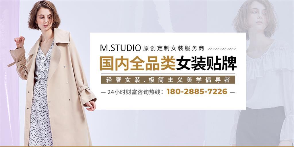 M.STUDIO女装品牌