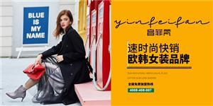 音菲梵中国(广州)品牌运营总部