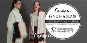 深圳范卡图时装设计有限公司